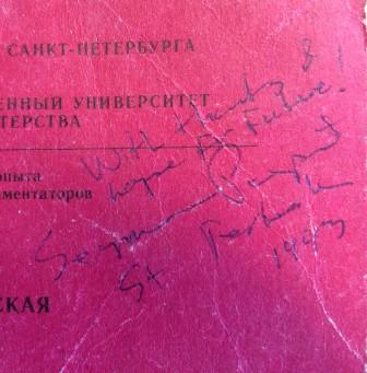 Автограф С.Пейперта